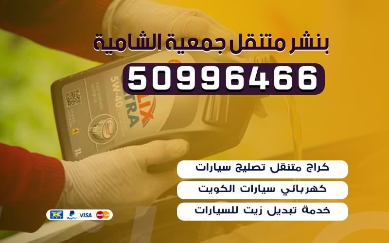 بنشر متنقل جمعية الشامية