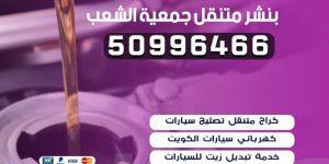 بنشر متنقل جمعية الشعب