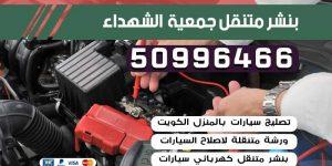 بنشر متنقل جمعية الشهداء
