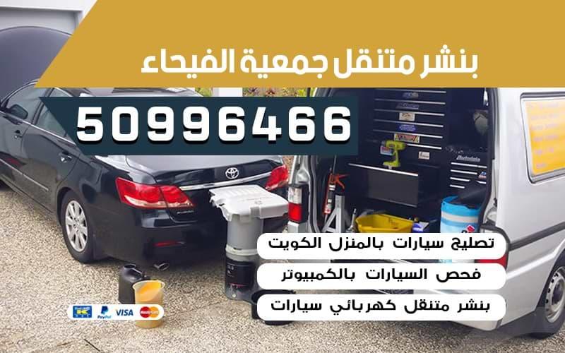 بنشر متنقل جمعية الفيحاء