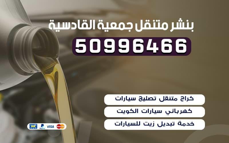بنشر متنقل جمعية القادسية