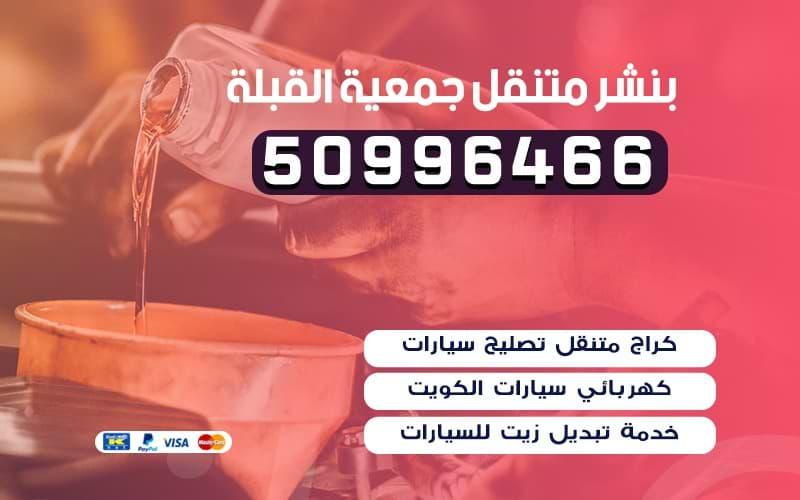 بنشر متنقل جمعية القبلة