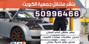 بنشر متنقل جمعية الكويت
