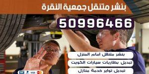 بنشر متنقل جمعية النقرة