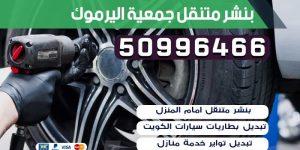 بنشر متنقل جمعية اليرموك