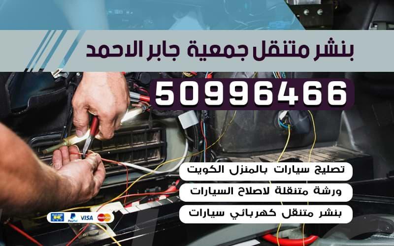 بنشر متنقل جمعية جابر الاحمد
