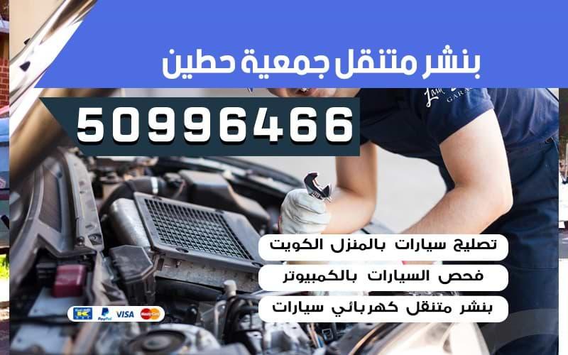 بنشر متنقل جمعية حطين