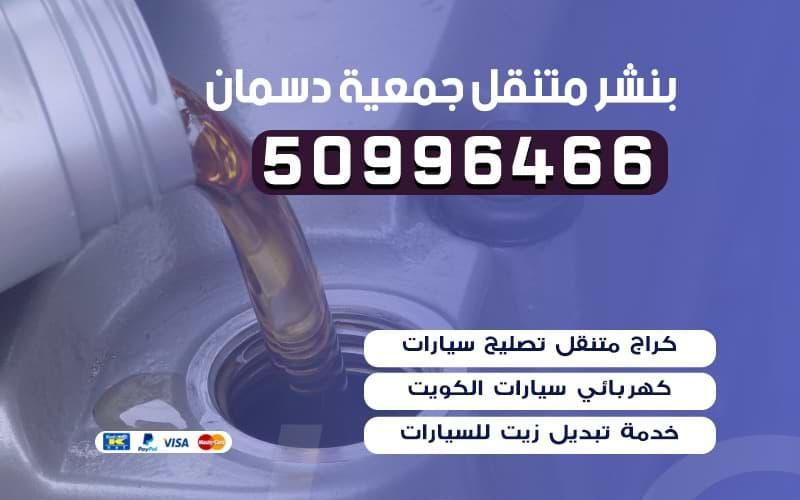 بنشر متنقل جمعية دسمان