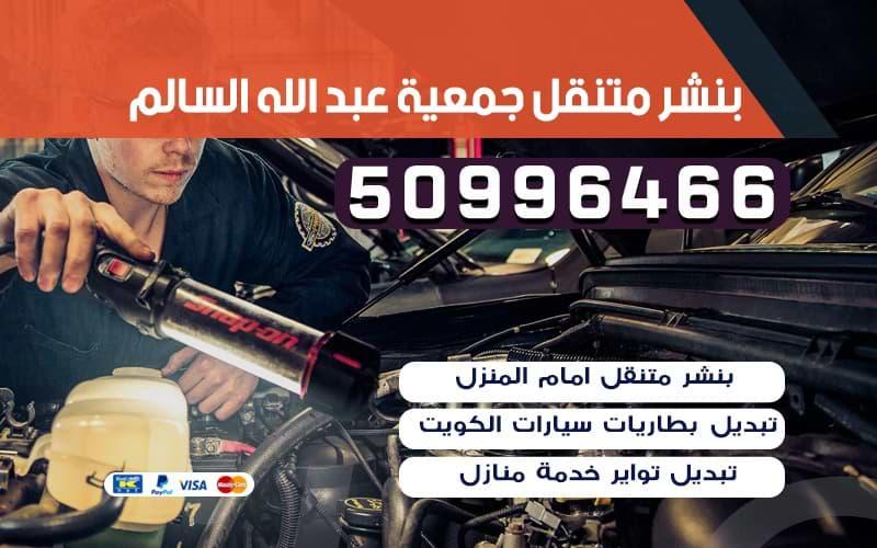 بنشر متنقل جمعية عبدالله السالم