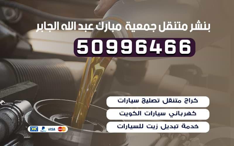 بنشر متنقل جمعية مبارك عبدالله الجابر