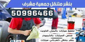 بنشر متنقل جمعية مشرف