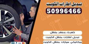 تبديل اطارات الكويت