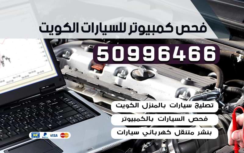 فحص كمبيوتر للسيارات الكويت