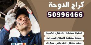 كراج الدوحة