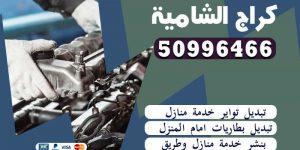 كراج الشامية