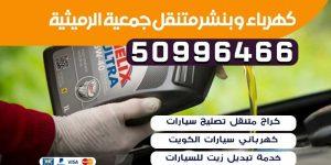كهرباء وبنشر متنقل جمعية الرميثية