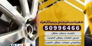 كهرباء وبنشر متنقل جمعية الزهراء