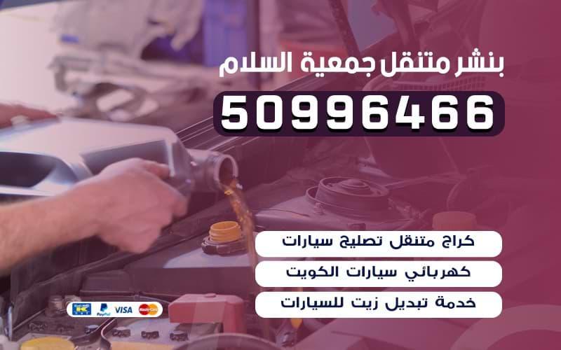 كهرباء وبنشر متنقل جمعية السلام
