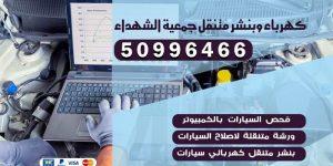 كهرباء وبنشر متنقل جمعية الشهداء