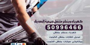 كهرباء وبنشر متنقل جمعية الصديق
