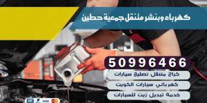 كهرباء وبنشر متنقل جمعية حطين