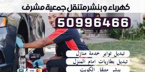 كهرباء وبنشر متنقل جمعية مشرف