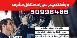 ورشة تصليح سيارات متنقل مشرف
