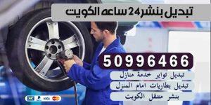 بديل بنشر 24 ساعة الكويت