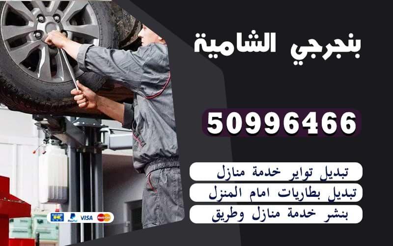 بنجرجي الشامية