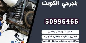 بنجرجي الكويت