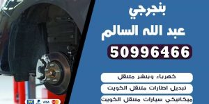 بنجرجي عبدالله السالم