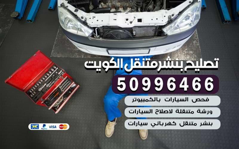 تصليح بنشر متنقل الكويت