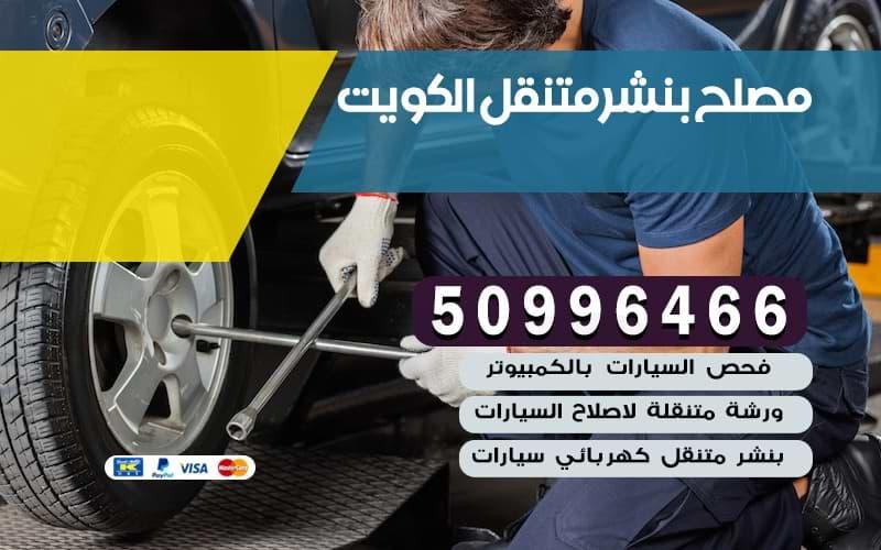مصلح بنشر متنقل الكويت