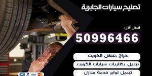تصليح سيارات الجابرية