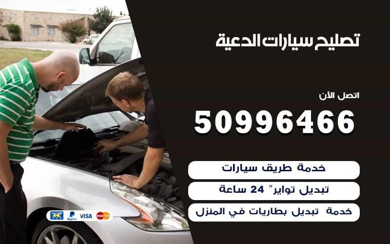 تصليح سيارات الدعية