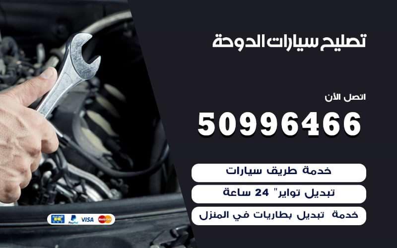 تصليح سيارات الدوحة