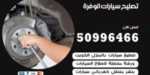 تصليح سيارات الوفرة