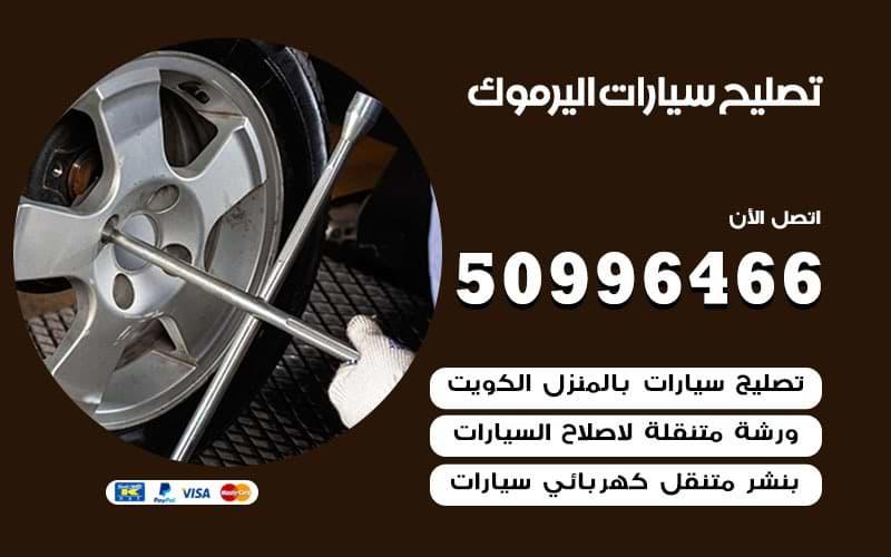 تصليح سيارات اليرموك