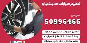 تصليح سيارات جابر الاحمد