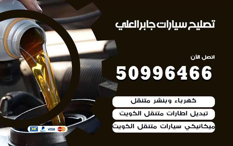 تصليح سيارات جابر العلي