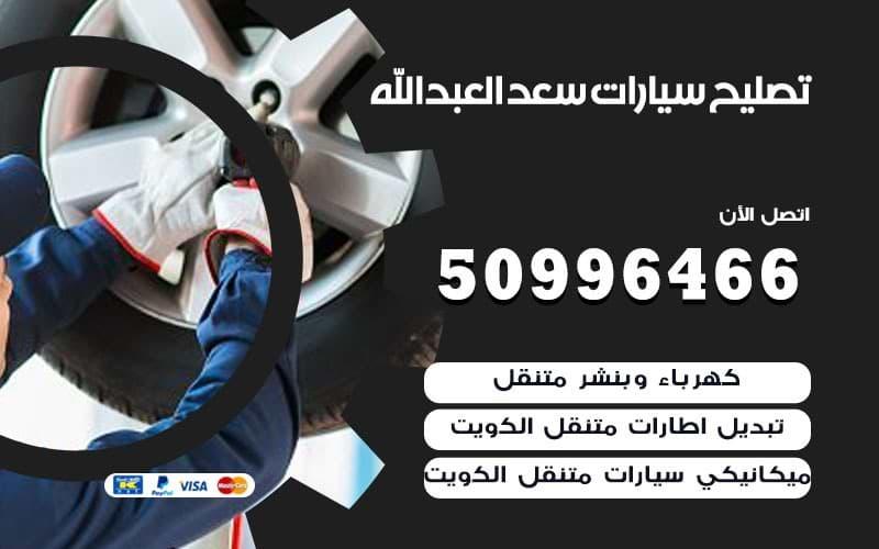 تصليح سيارات سعد العبد الله