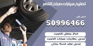 تصليح سيارات صباح الناصر