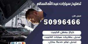 تصليح سيارات عبد الله السالم