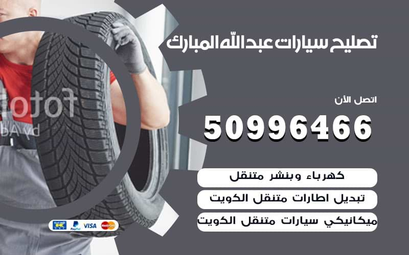 تصليح سيارات عبد الله المبارك