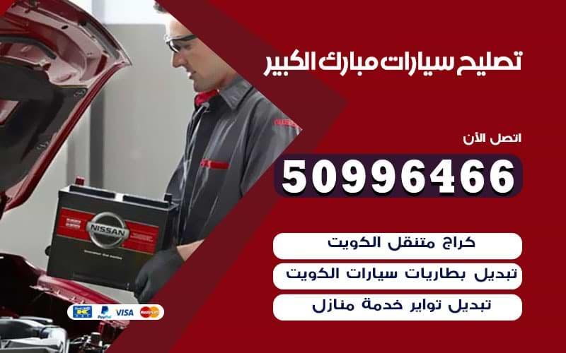 تصليح سيارات مبارك الكبير