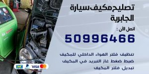 تصليح مكيف سيارة الجابرية