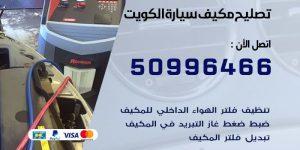 تصليح مكيف سيارة الكويت