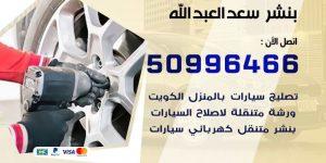 بنشر سعد العبد الله