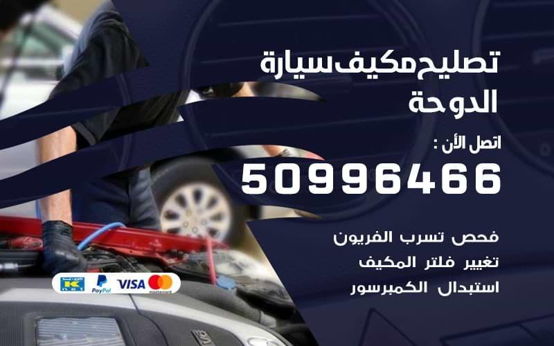 تصليح مكيف سيارة الدوحة