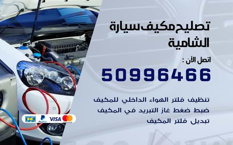 تصليح مكيف سيارة الشامية